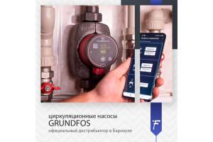 Циркуляционные насосы Grundfos